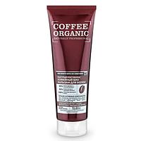 Organic Shop Био-бальзам Кофейный для быстрого роста волос,Naturally Professional, 250 мл