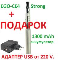 Сигарета электронная eGo CE4 - 1300. Цвет серебро и черный + адаптер сетевой зарядки в подарок!