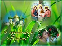 В связи с праздником Святой Троицы понедельник выходной день