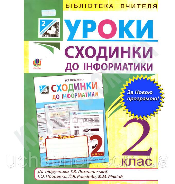 Готовые домашние задания 4 класс чтение клеманова