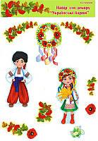 Наклейки для декора Украинские краски (Патриотические наклейки)