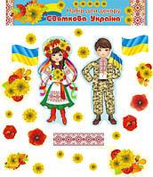 Наклейки для декора Праздничная Украина (Патриотические наклейки)
