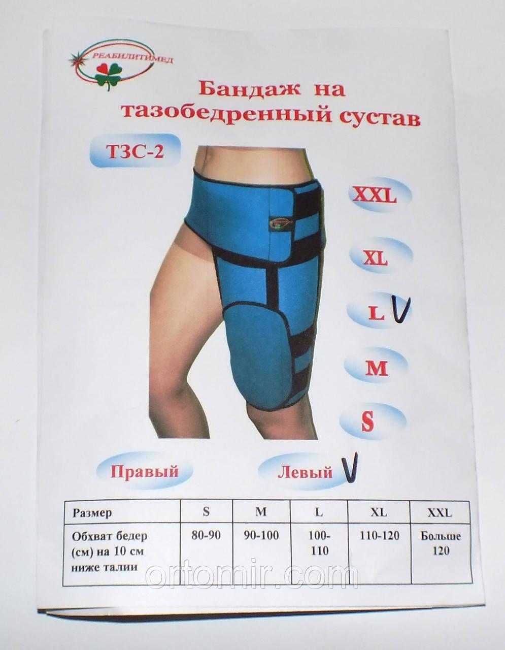бандаж детский для тазобедренных суставов купить в