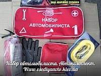 Набор автомобилиста (красная сумка автокомплекта)