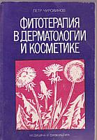 Петр Чуролинов Фитотерапия в дерматологии и косметике