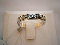 """Серебреное кольцо """"Спаси и сохрани"""" 925 пробы"""