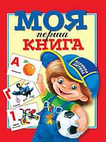 Моя перша книга