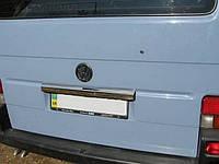 Накладка над номером Volkswagen T4 (фольксваген т4), нерж.