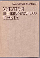 А.А. Шалимов В.Ф. Саенко Хирургия пищеварительного тракта