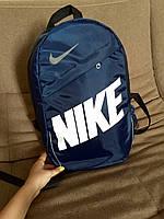 Рюкзак  Nike (Найк), распродажа!