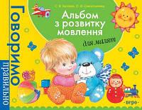 Альбом з розвитку мовлення для малят | Батяєва С.