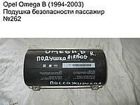 Подушка безопасности пассажир Opel Omega B (94-03)