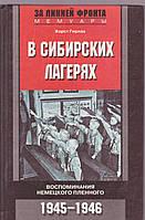 Хорст Герлах В сибирских лагерях