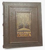 Родословная книга в элитном кожаном переплете, ручная работа, эксклюзивный авторский дизайн,