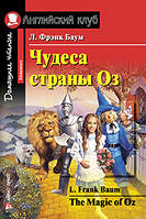 """Чудеса страны Оз"".Баум Л.Ф."