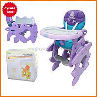Стульчик-трансформер 2 в 1 | детский стульчик для кормления