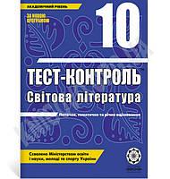 Тест-контроль Світова література 10 клас Академічний рівень Авт: Андронова Л. Вид-во: Весна