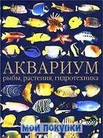 Аквариум: рыбы, растения, гидротехника, 978-5-17-005962-1