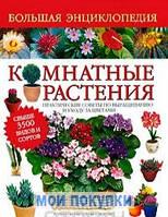 Большая энциклопедия комнатных растений, 978-5-17-017614-4