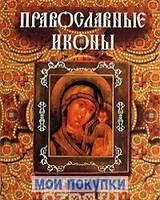 Православные иконы, 978-5-373-01733-6