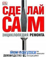 Сделай сам: Энциклопедия ремонта, 978-5-17-046857-7