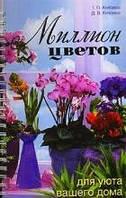 Князева. Миллион цветов для уюта вашего дома, 978-5-373-02428-0