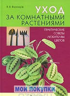Воронцов. Уход за комнатными растениями, 978-5-93457-338-7