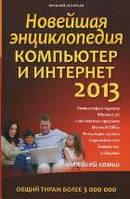 Новейшая энциклопедия. Компьютер и Интернет 2013, 9785373049863