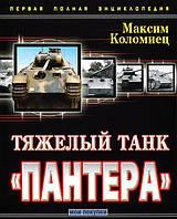 Тяжелый танк ПАНТЕРА Первая полная энциклопедия, 978-5-699-52001-5