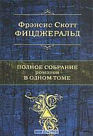 Фицджеральд Ф.С. Полное собрание романов в одном томе, 978-5-699-56609-9