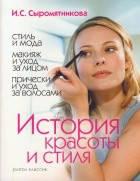 История красоты и стиля, 978-5-386-00019-6