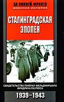 Сталинградская эпопея. Свидетельства генерал-фельдмаршала Фридриха Паулюса. 1939-1943, 978-5-9524-50