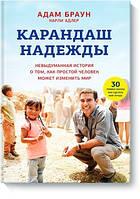 Адам Браун Карандаш надежды. Невыдуманная история о том, как простой человек может изменить мир
