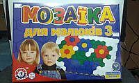 Мозаика для малышей 3 (Технок 0908), 127 элементов