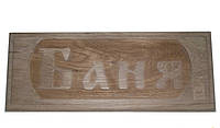 Sauna Pro Табличка SP Банька (C-111)
