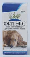 Фитекс 50мл для собак крупных пород