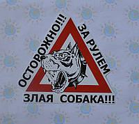 Наклейка на авто За рулём злая собака