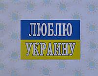 Наклейка на авто Люблю Украину