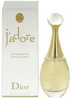 """Женская парфюмированная вода Christian Dior J""""adore (Кристиан Диор Жадор)"""