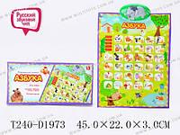 Интерактивный плакат для детей «Азбука»