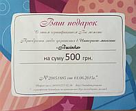 Подарочный сертификат номиналом в 500 грн.