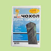 Чехол для хранения одежды белый  60х140 см