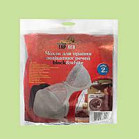 Мешок для стирки нижнего белья. В комплекте 2 мешка