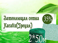Сетка затеняющая  Karatiz(Греция) 35%зеленая  2Х50  (S100м²)