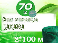 Сетка затеняющая JAMAICA(Ямайка)(Италия)  зеленая  2Х100 м (S200м²) 70%