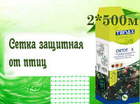 Сетка защитная от птиц ORTOFLEX 500 x 2 (S1000)зел. ячейка 10х12