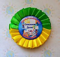 Значок на 1 сентября. Первокласник с розеткой Зелёно-жёлтой