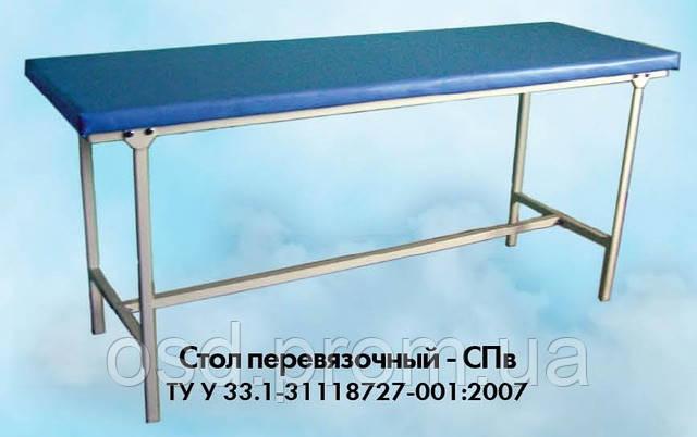 """Стіл перев`язувальний СПв """"Пром"""""""