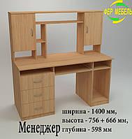 Стол компьютерный ДСП с надстройкой Менеджер купить в Одессе