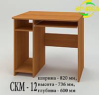 """Стол компьютерный """"СКМ ― 12"""" купить в Одессе"""